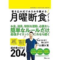 書き込み式でみるみる痩せる! 月曜断食ノート (TJMOOK)