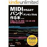 MIDI打ち込みでバンド・アンサンブルを作る本