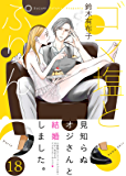 ゴマ塩とぷりん(18) (ズレット!)