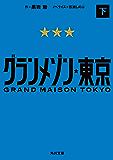 グランメゾン東京 下 (角川文庫)