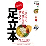 足立本 最新版 (エイムック 3871)