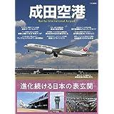 成田空港 (イカロス・ムック)