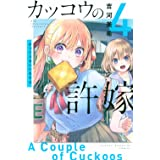 カッコウの許嫁(4) (講談社コミックス)