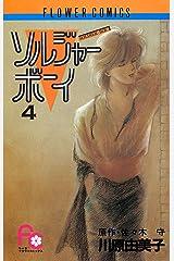 ソルジャーボーイ(4) (フラワーコミックス) Kindle版
