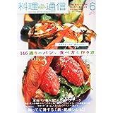 料理通信 2013年 06月号 [雑誌]