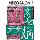 ビデオサロン2021年6月号