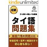 (音声付き)タイ語問題集【初級】単語穴埋め問題100: タイ語検定5級~4級レベル相当