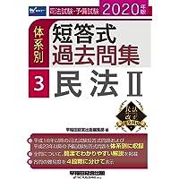 司法試験&予備試験全短答過去問パーフェクト 2021年対策1 公法系憲法