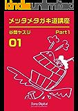 谷岡ヤスジ全集01 メッタメタガキ道講座1 (ソニー・デジタル)