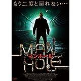 マンホール [DVD]