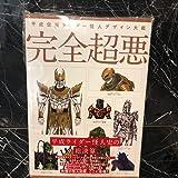 平成仮面ライダー怪人デザイン大鑑 韮沢 寺田 竹谷 麻宮ほか