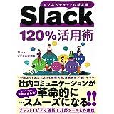 Slack 120%活用術
