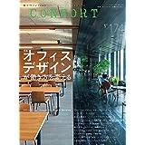 CONFORT No.174(2020年06月号) [雑誌] オフィスデザインが働き方を変える
