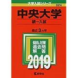 中央大学(統一入試) (2019年版大学入試シリーズ)