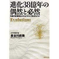 進化38億年の偶然と必然: 生命の多様性はどのようにして生まれたか
