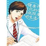 健康で文化的な最低限度の生活 (2) (ビッグコミックス)