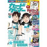カードゲーマーvol.54 (ホビージャパンMOOK 1035)