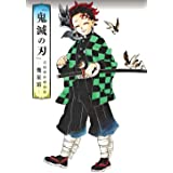 『鬼滅の刃』吾峠呼世晴 画集●幾星霜●(愛蔵版コミックス)