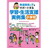 発達障害の子をサポートする 学習・生活支援実例集 小学校