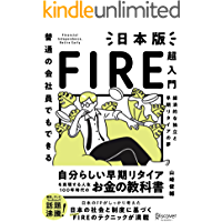 普通の会社員でもできる 日本版FIRE超入門