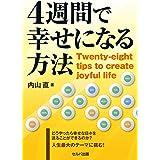 4週間で幸せになる方法 Twenty-eight tips to create joyful life