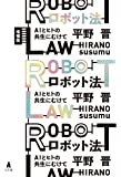 ロボット法 増補版