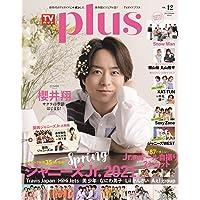 TVガイドPLUS VOL.42 (TVガイドMOOK 69号)