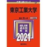 東京工業大学 (2021年版大学入試シリーズ)