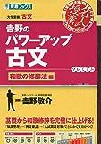 吉野のパワーアップ古文 和歌の修辞法編 (東進ブックス 名人の授業)