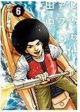 しあわせアフロ田中 (6) (ビッグコミックス)
