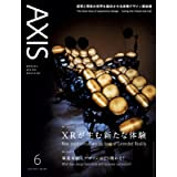 AXIS(アクシス) Vol.211 (2021-05-01) [雑誌]