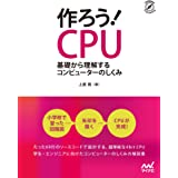 作ろう! CPU ~基礎から理解するコンピューターのしくみ~