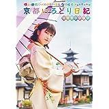 横山由依(AKB48)がはんなり巡る 京都いろどり日記 第7巻 スペシャルBOX (Blu-ray) (特典なし)