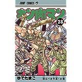 キン肉マン 28 (ジャンプコミックス)