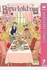 Papa told me Cocohana ver.7 ~王女様の中庭~ Papa told me Cocohana version (マーガレットコミックスDIGITAL) Kindle版