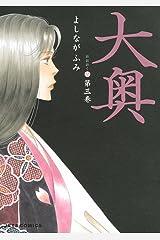 大奥 3 (ジェッツコミックス) Kindle版