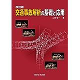 改訂版 交通事故解析の基礎と応用