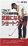 「ゴルフ」プロの最新理論 武器になるショートゲーム (青春新書プレイブックス)