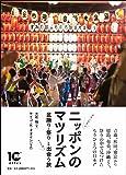 ニッポンのマツリズム 祭り・盆踊りと出会う旅