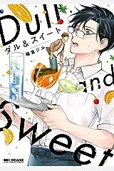 ダル&スイート【電子限定かきおろし付】 (ビーボーイコミックスDX) Kindle版