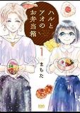 ハルとアオのお弁当箱 1巻 (ゼノンコミックス)
