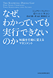 なぜ、わかっていても実行できないのか 知識を行動に変えるマネジメント (日本経済新聞出版)