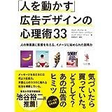 「人を動かす」広告デザインの心理術33 ―人の無意識に影響を与える、イメージに秘められた説得力