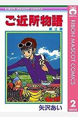 ご近所物語 2 (りぼんマスコットコミックスDIGITAL) Kindle版