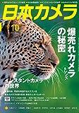 日本カメラ 2019年 10 月号 [雑誌]