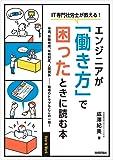 [IT専門社労士が教える! ]エンジニアが「働き方」で困ったときに読む本