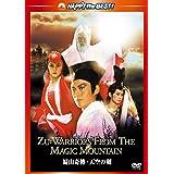 蜀山奇傅・天空の剣 デジタル・リマスター [DVD]