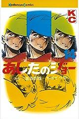 あしたのジョー(14) (週刊少年マガジンコミックス) Kindle版