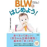 BLW(赤ちゃん主導の離乳)をはじめよう!