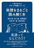 1冊でわかるポケット教養シリーズ 楽譜をまるごと読み解く本